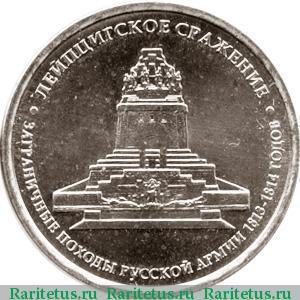 юбилейная монета 5 рублей 2014 года