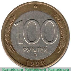 цена 100 рублей 1992 года