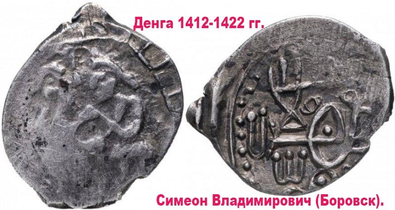 Денга Боровского княжества