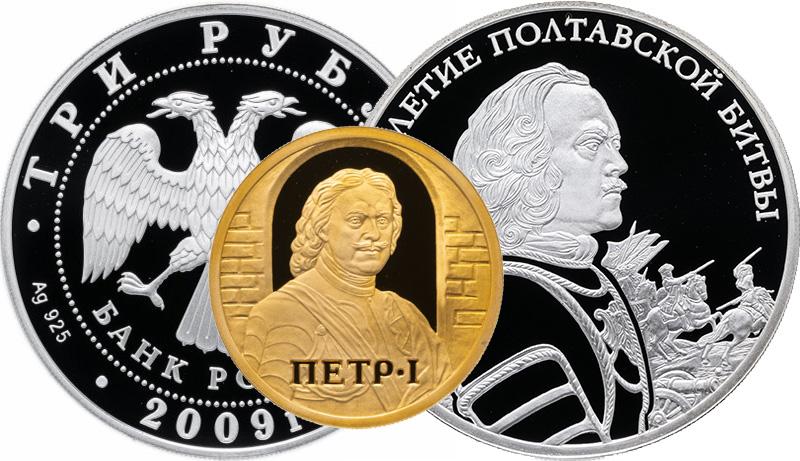 Пётр 1 на монетах