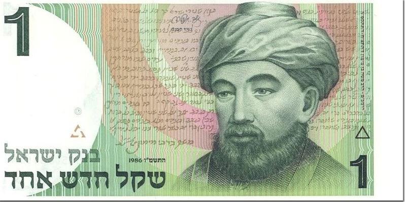 1 новый шекель (банкнота)