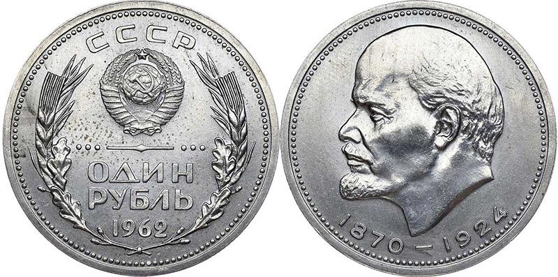 Пробный рубль 1962 года
