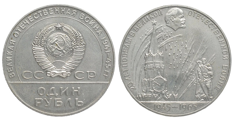 Пробный рубль 1965 года