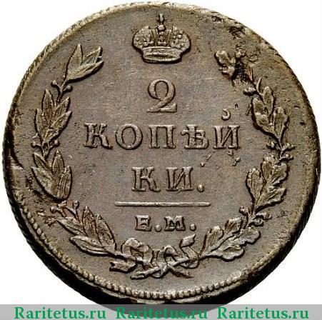 Монета 1811 года 2 копейки цена бизнес за 70 тысяч рублей