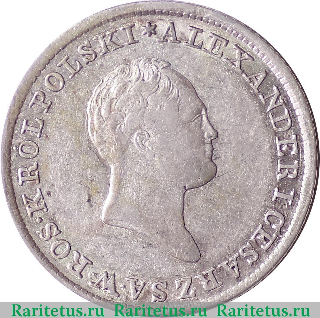 большие монеты царской россии