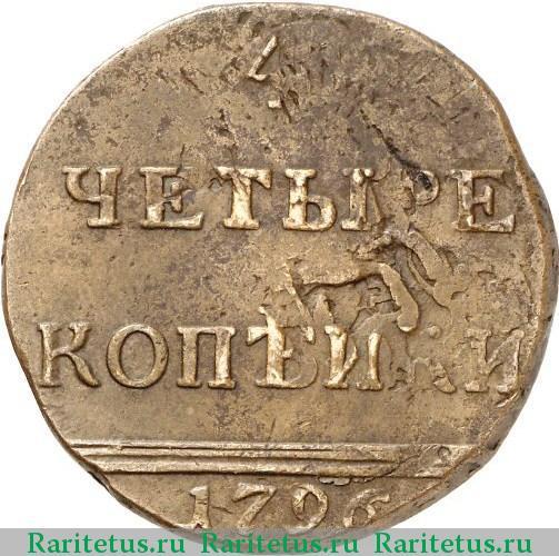 4 копейки 1796 года цена в каком году произошел медный бунт