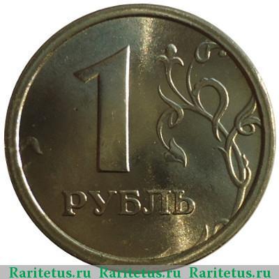 Один рубль 1997 года стоимость спмд 500 лей 1944