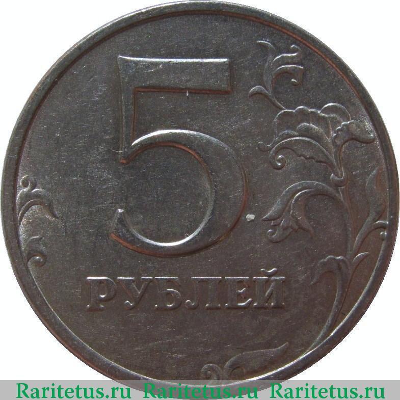Вес монеты 5 рублей 1997 сколько стоит рубль с пушкиным