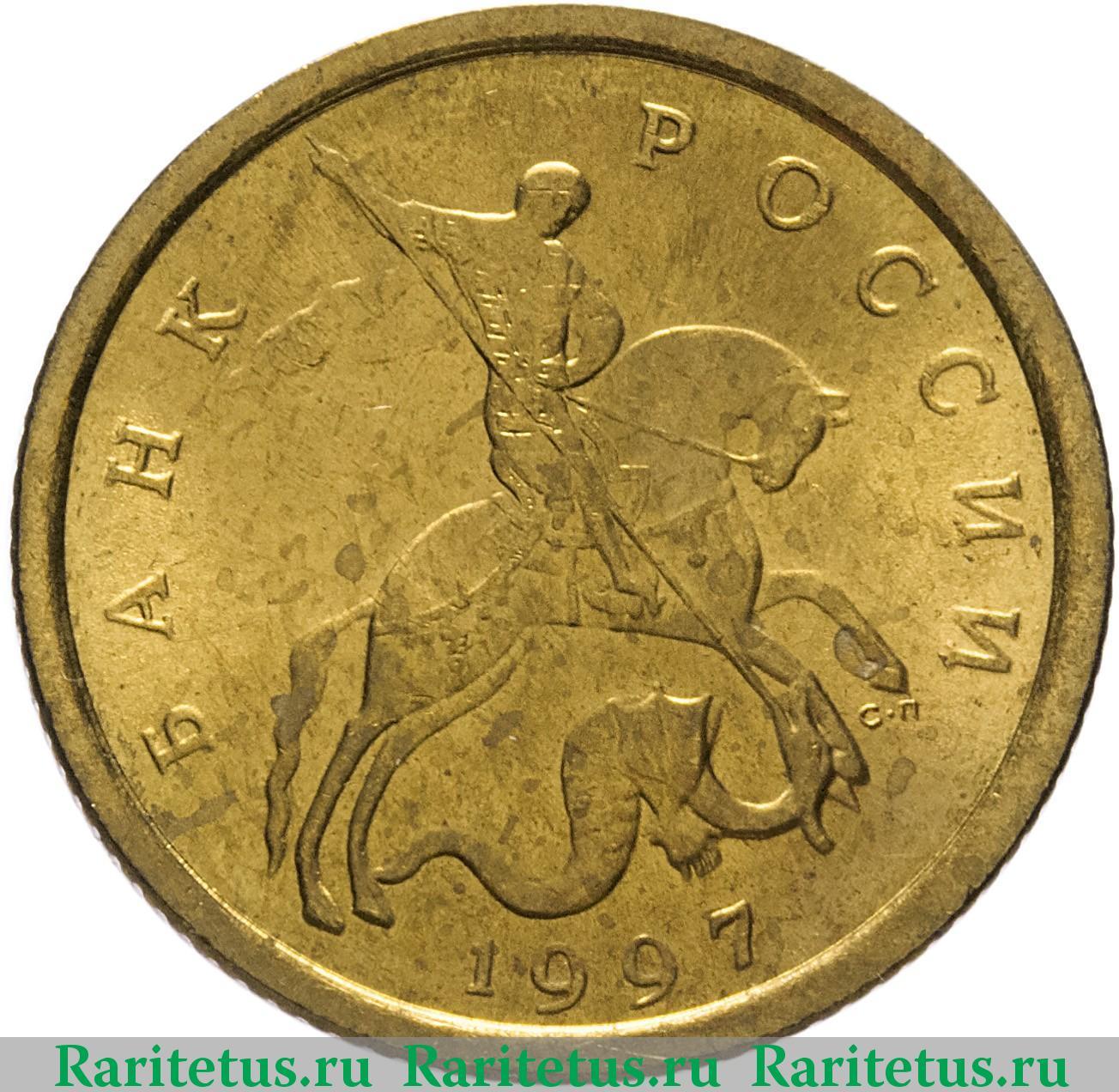 Сколько стоит 10 копеек 1997 евро 2012 купить