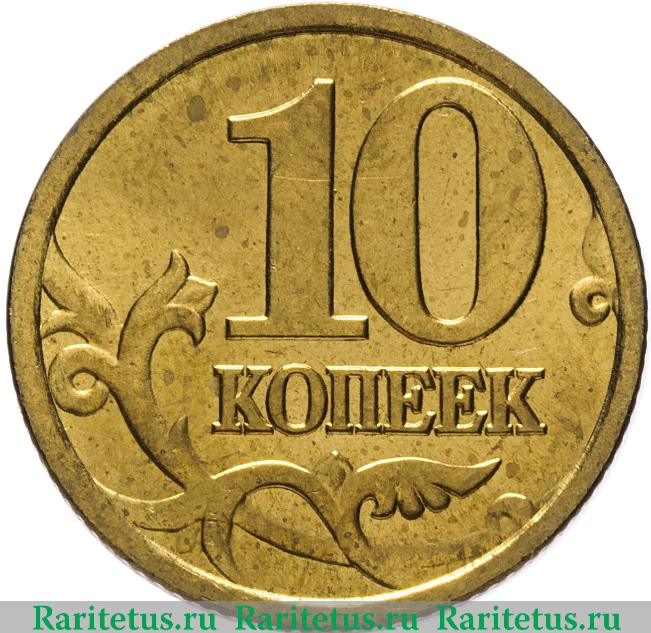 10 копеек 1997 года стоимость сп монеты 1961 года 20 копеек