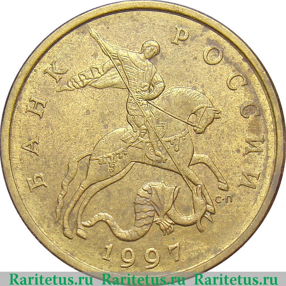 Стоимость 50 копеек 1997 года цена монета 20 тенге 1993 года