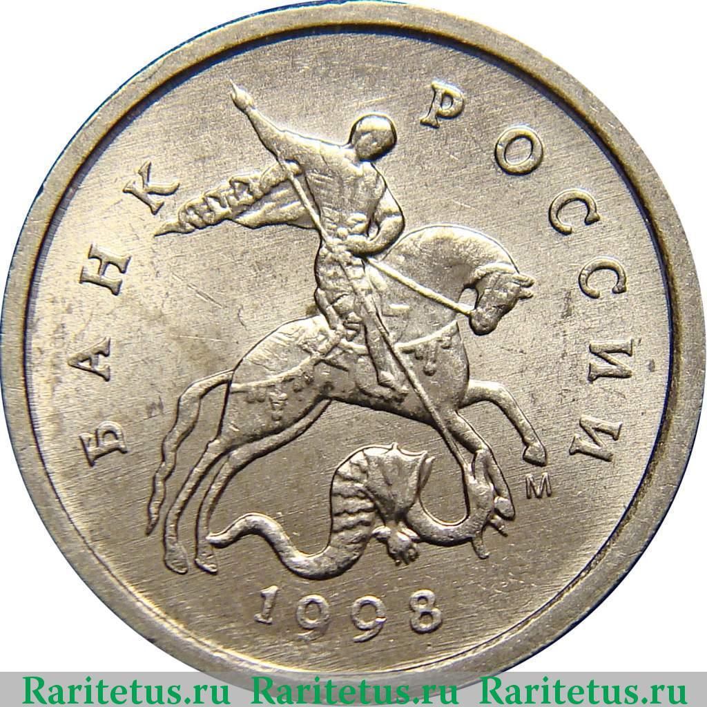 Монета 1 копейка 1998 года стоимость клады в уральске