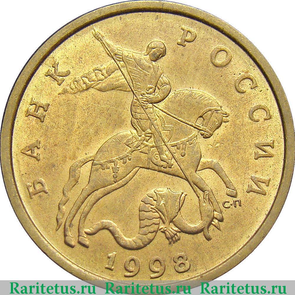монета 5 рублей 1988 памятник петру первому