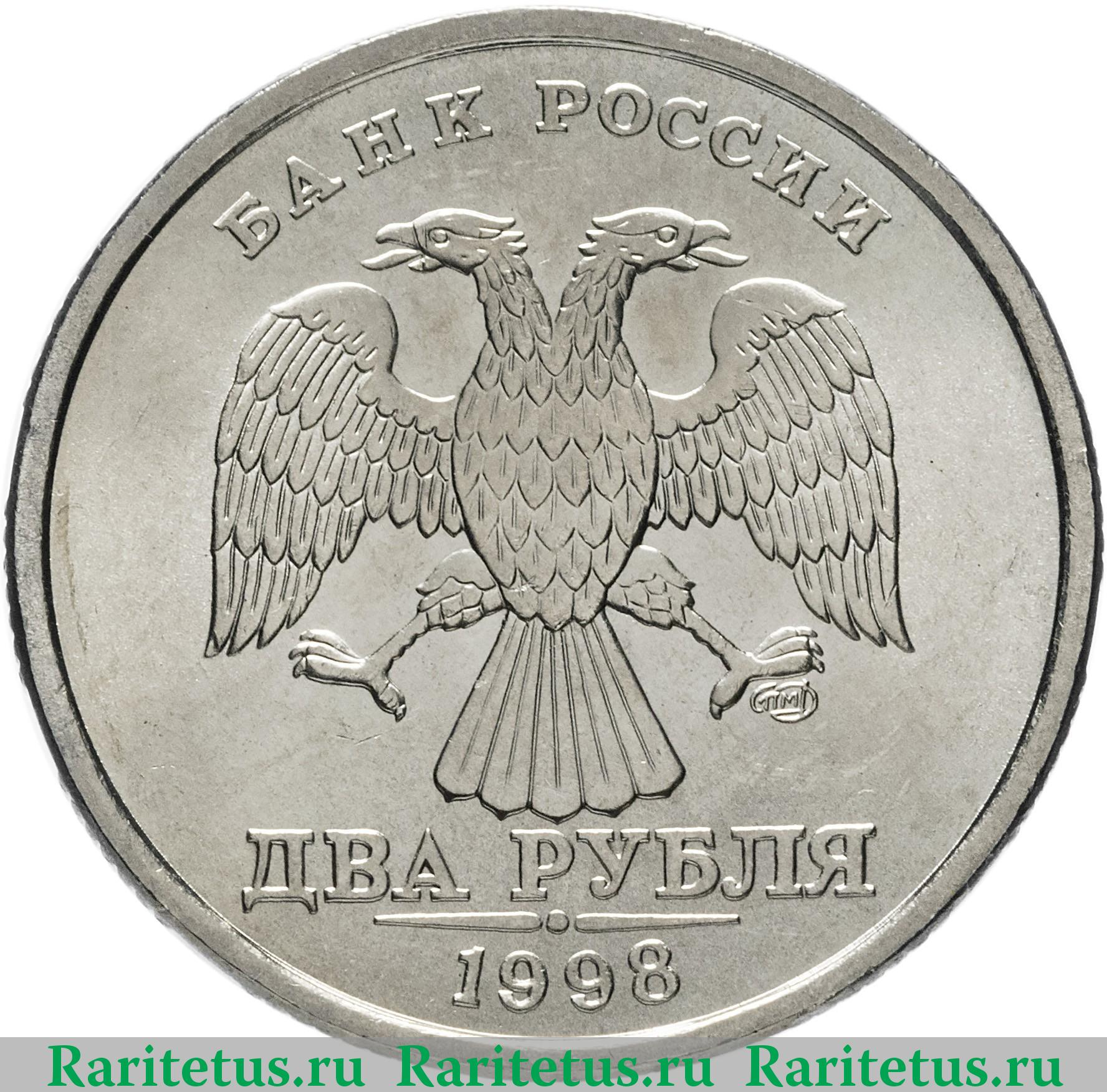 Монета 2 рубля 1998 года стоимость спмд цена 2 копейки 1872 года