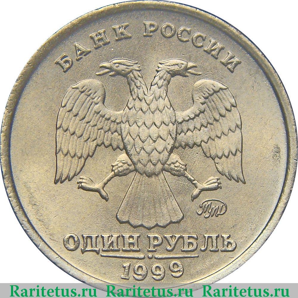 1 рубль 1999 ммд юбилейные монеты россии вышедшие в 2017 году