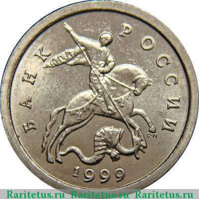 1 копеек 1999 года сп стоимость серебряные монеты казахстана
