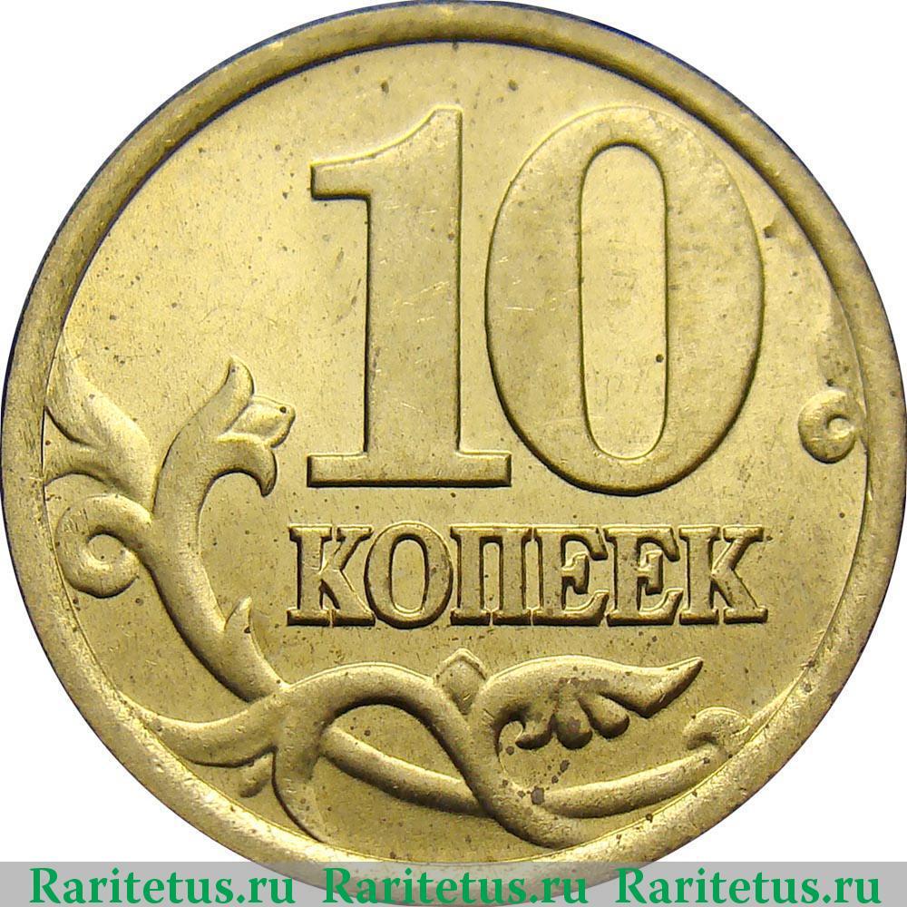 10 копеек 1999 сп можно купить альбом для монет
