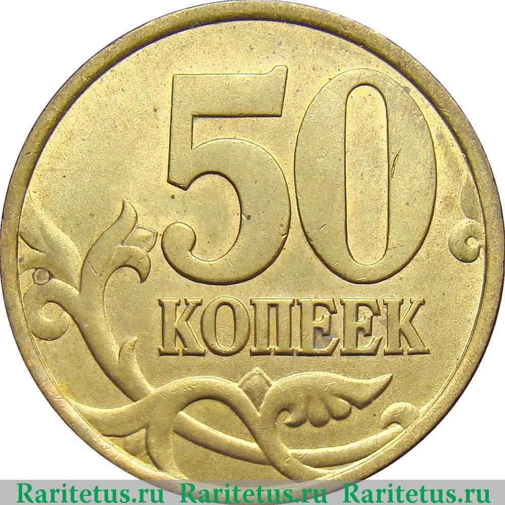 Монета 50 копеек 1999 года стоимость сп монеты 2006