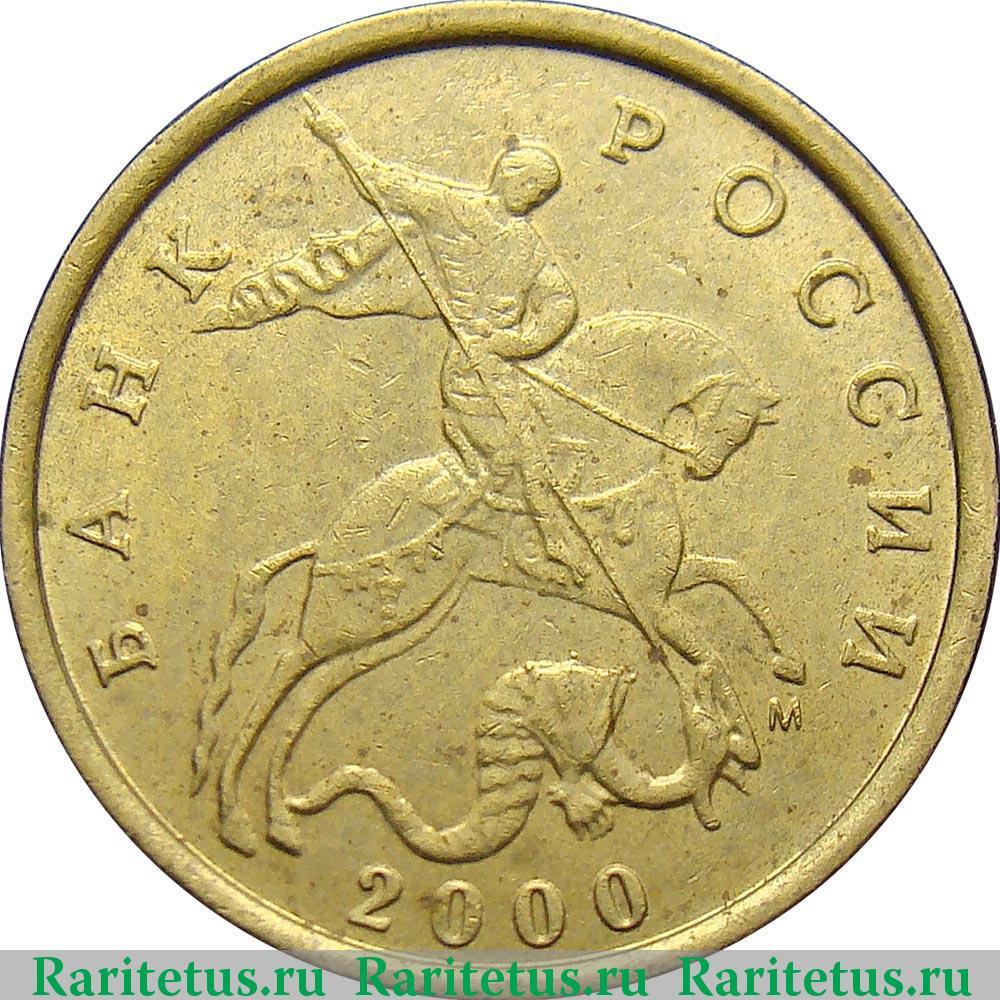 50 копеек 2005 год цена рмн малдавской республики 100 российских рублей фото