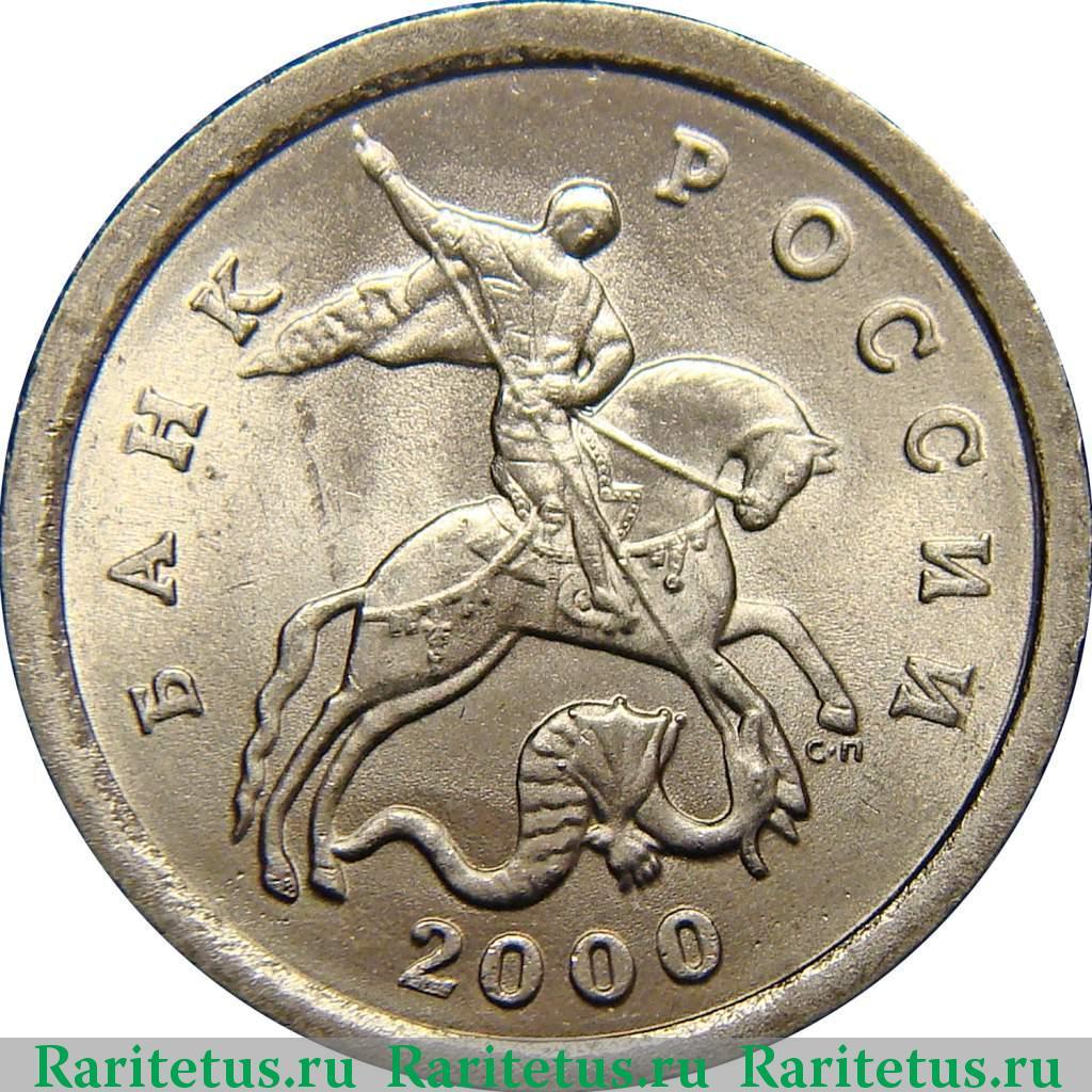 1 копейка 2000 цена список юбилейных монет россии 1999