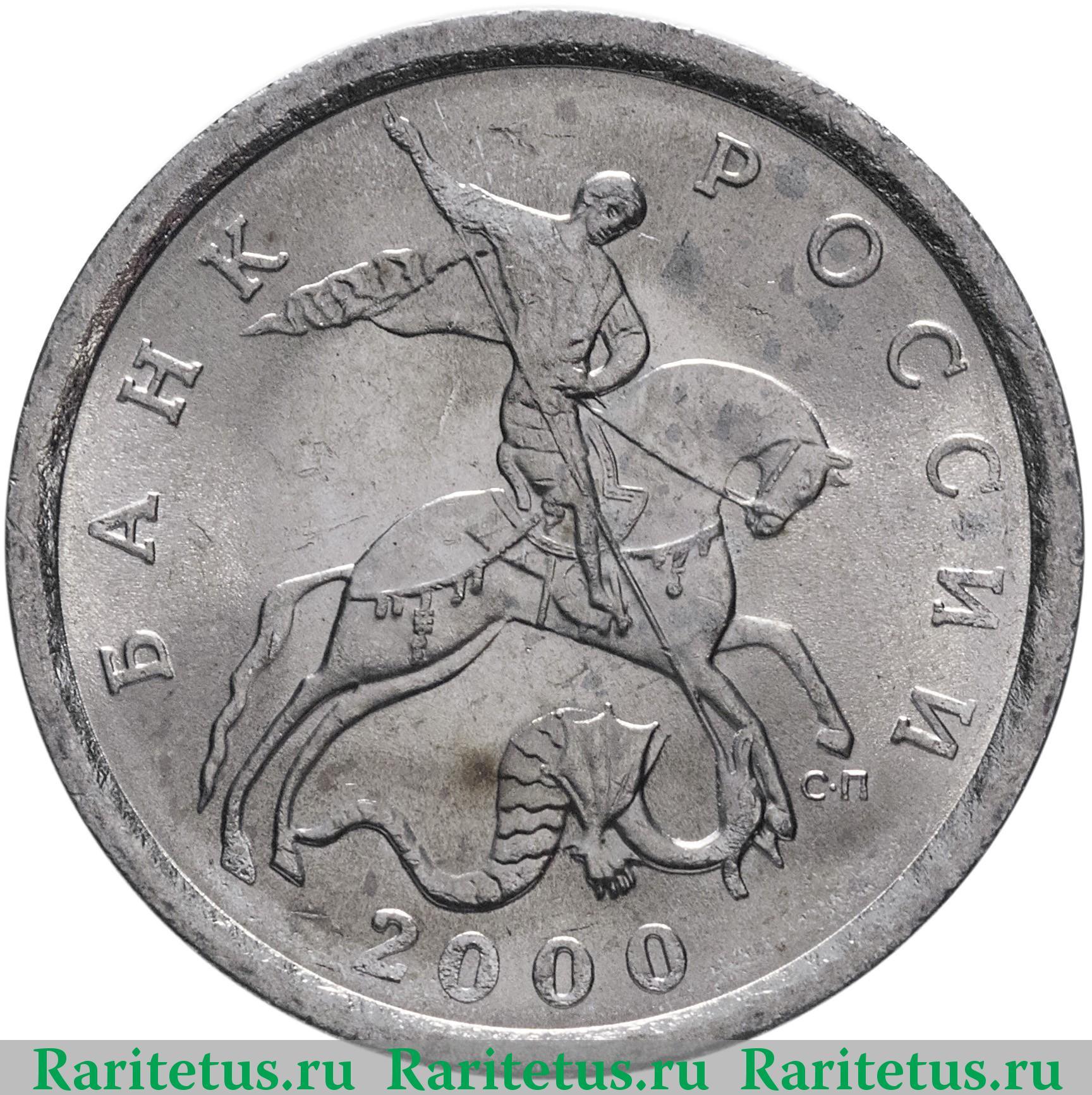 5 копеек 2000 ммд скупка монет в твери