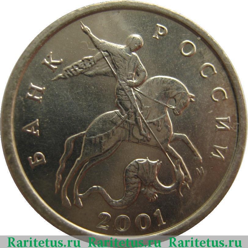 Сколько стоит 10 украйнска копейка 2011 года цена 1 цент 1999