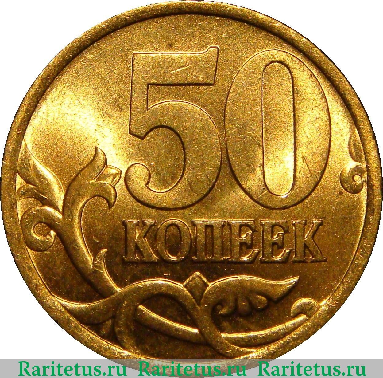 Монета 50 копеек 2003 года сп 20 копеек 1939 года стоимость
