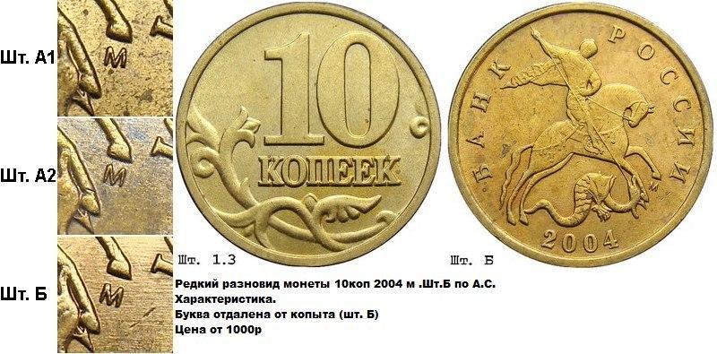 10 копеек 2004 года цена стоимость монеты одна гривня2005года