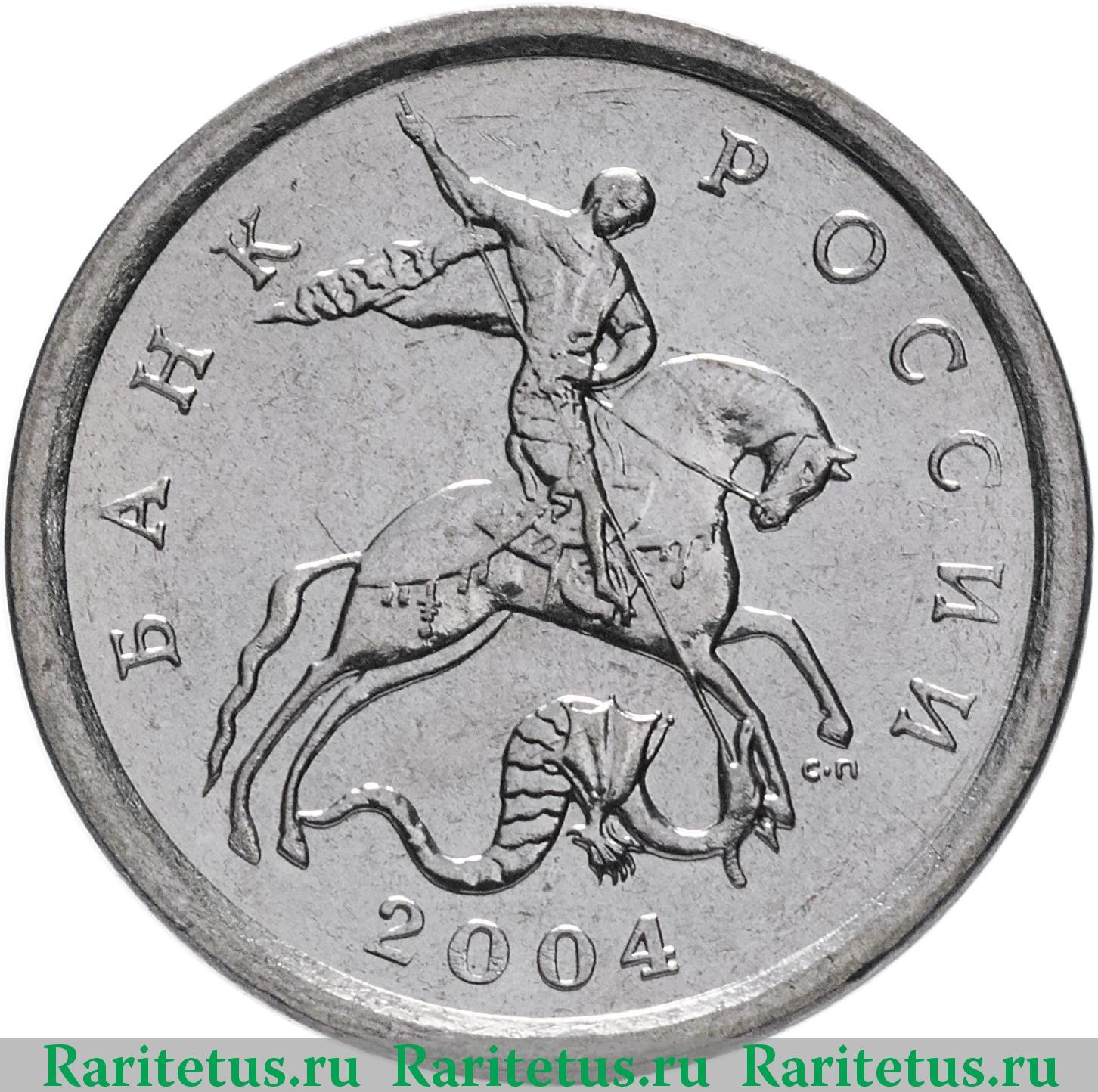 1 копейка 2004 года цена стоимость монеты украины колхозы и совхозы крыма