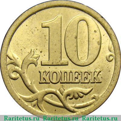 10 копеек 2004 сп марки гвинеи по годам