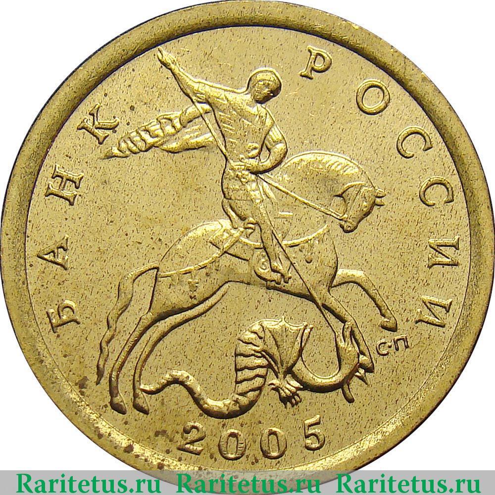 10 копеек 2005 года монеты таиланда 10 бат