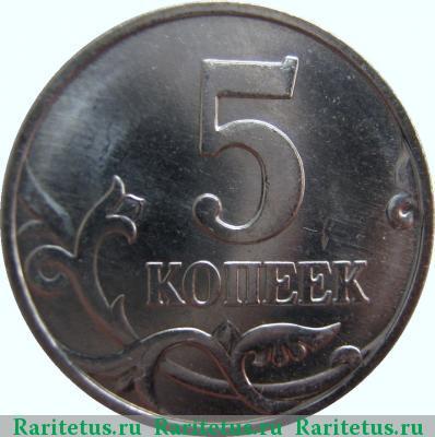 5 копеек 2006 года цена м набор монет олимпиады 2014