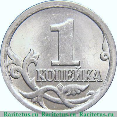 1 копейка 2006 года цена сп юбилейные монеты имеющие ценность