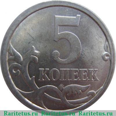 5 копейка 2006 года цена монеты россии у коллекционеров