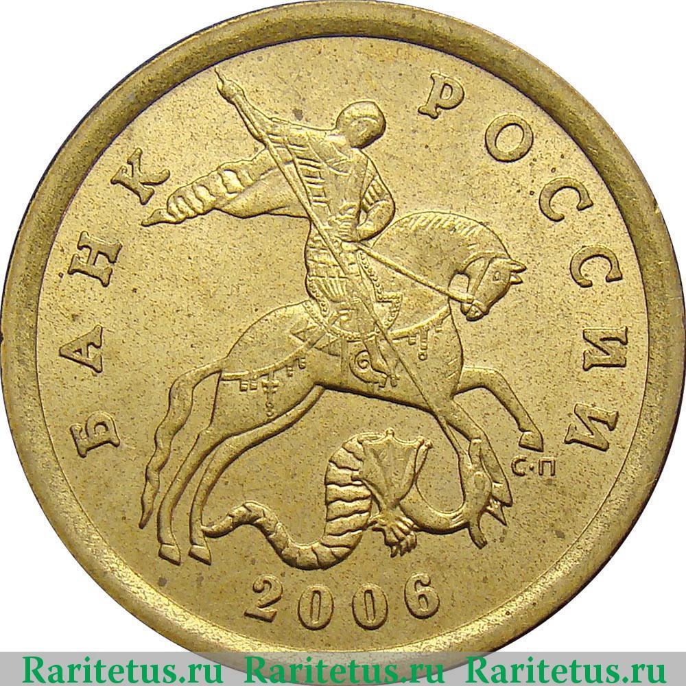 10 копеек 2006 года стоимость немагнитная монета 1 рубль 1836 года серебро цена