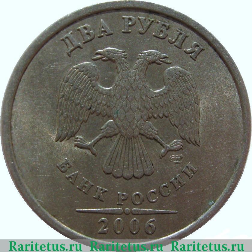 Стоимость монеты 2 рубля 2006 валюта европейских стран