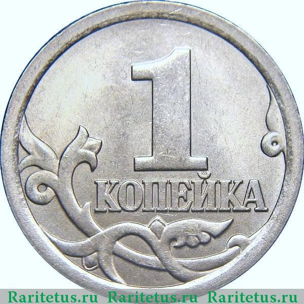 1 копейка 2007 сп цена 25 рублей сочи разновидности