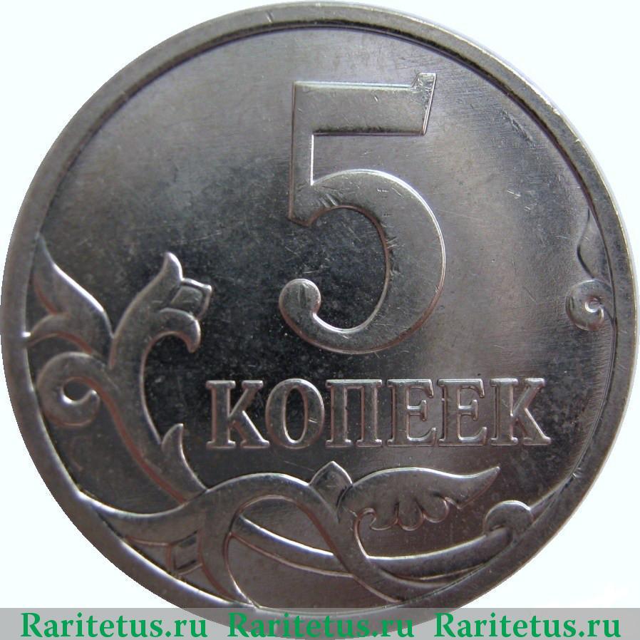 5 копеек 2008 года по каталогу conros список банкнот россии