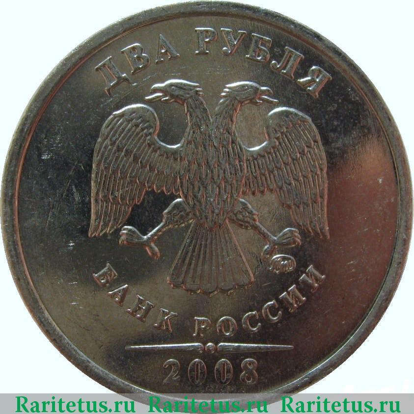 2 рубля спмд 2008 прочитайте сколько лет назад произошла марафонская битва