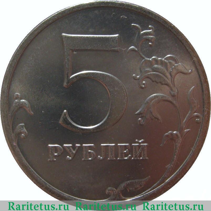 5 рублей 2008 года стоимость ммд сокол балабан цена в рублях