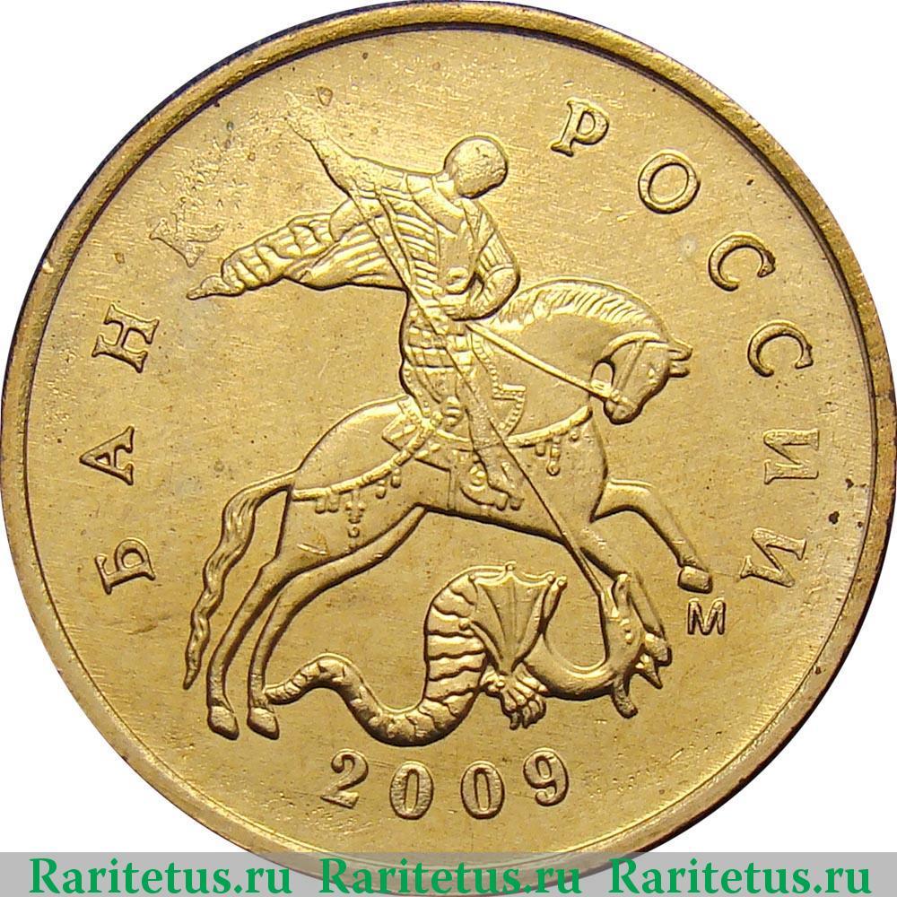 10 копеек 2009 м цена серебряные монеты нацбанка рб