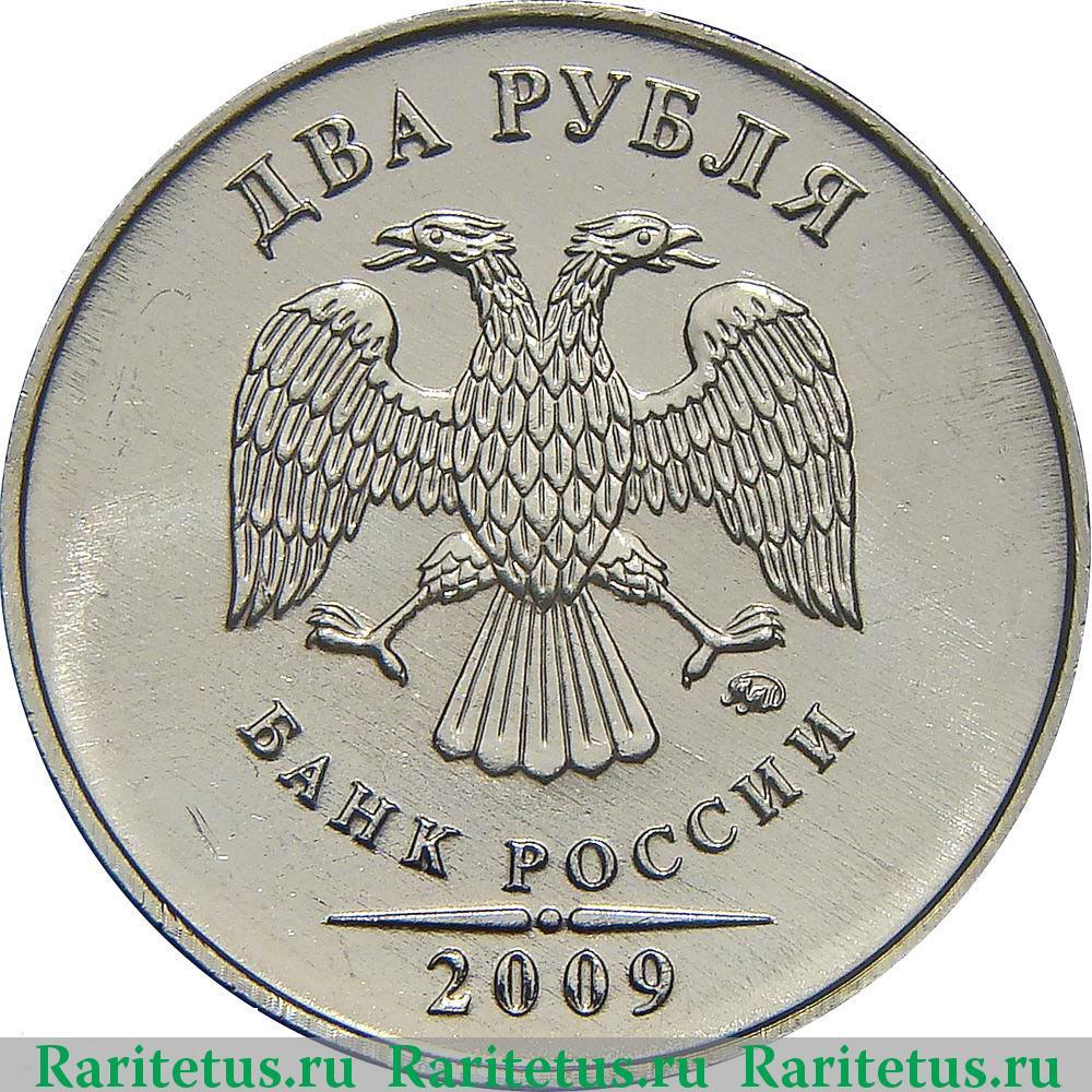 Аукцион 2 рубля 2009 года стоимость монета 115 лет ленину