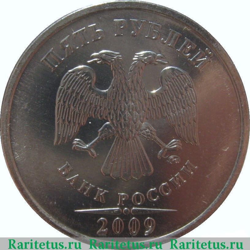 Разновидности 5 рублей 2009 года цена 5 злотых 2008 года цена
