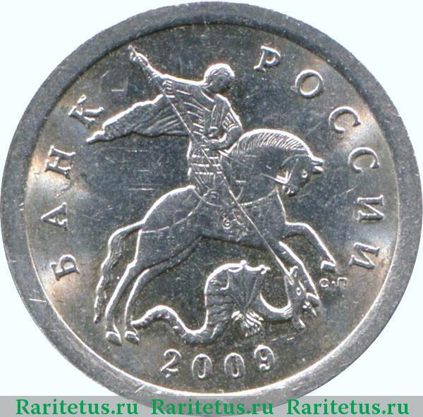 Украина 1 коп 2009 г ценные бумажные деньги современной россии