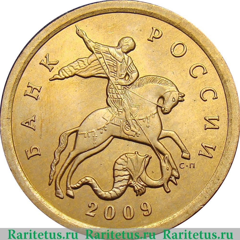 10 копеек 2009 года стоимость сп свежий таганский ценник на монеты октябрь 2017