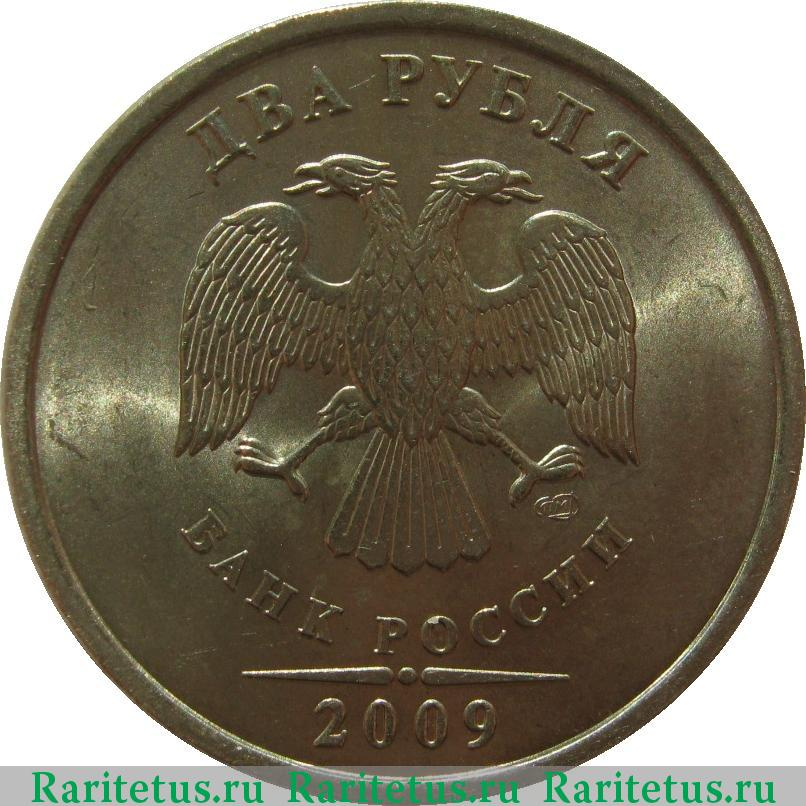 монеты ем првления николая 2