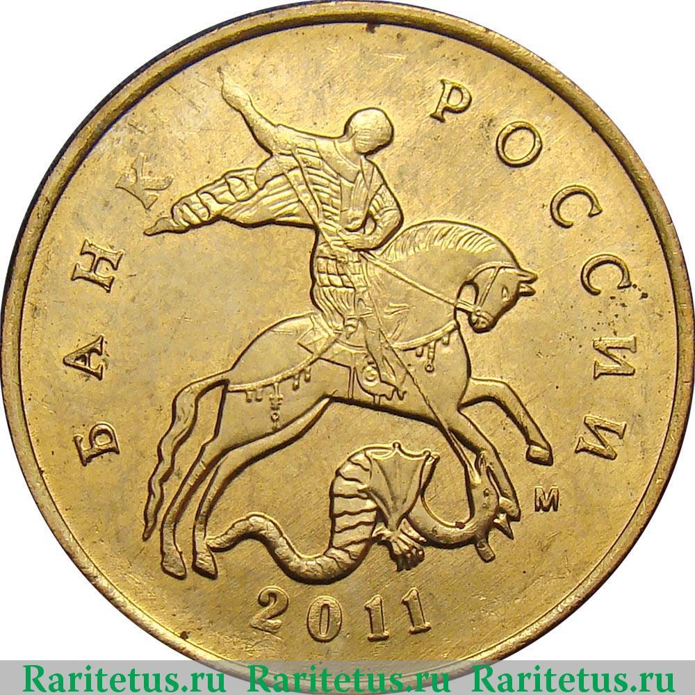 10 копеек 2011 сп монета 20 гривень киевская русь цена