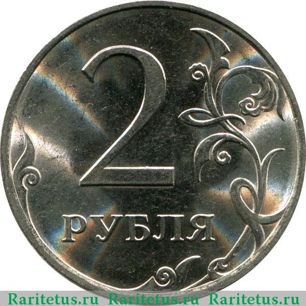 Стоимость монет 2 рубля 2011 цена современные монеты регулярного чекана