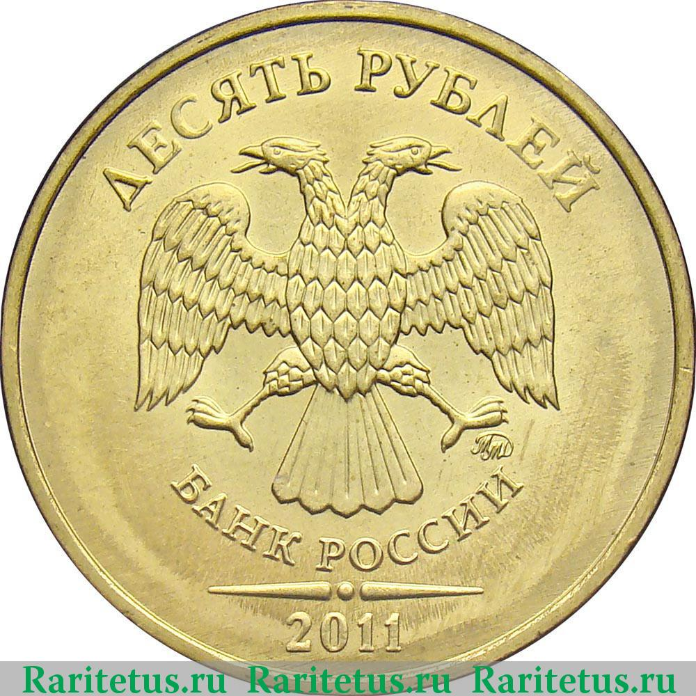 10 рублей 2011 года спмд фото сколько стоит один рубль 1991