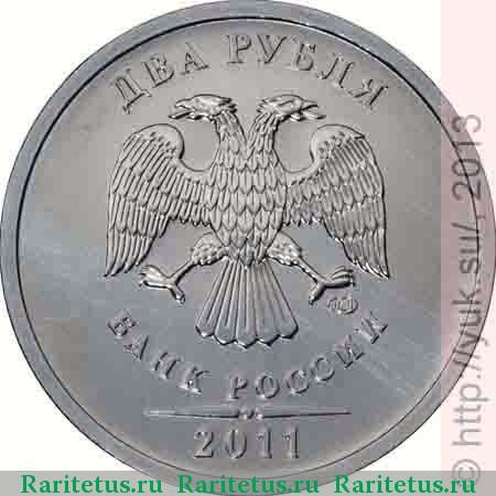 Стоимость монет 2 рубля 2011 цена фото обыкновенной 25 копеечной монеты 1996 года украины
